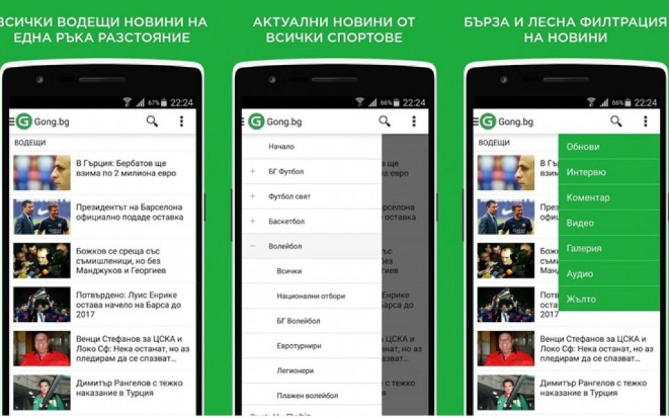 Gong.bg вече с апликация за Android!