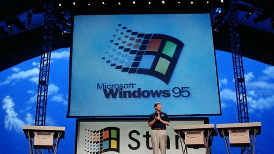 Windows 95 стана на 20