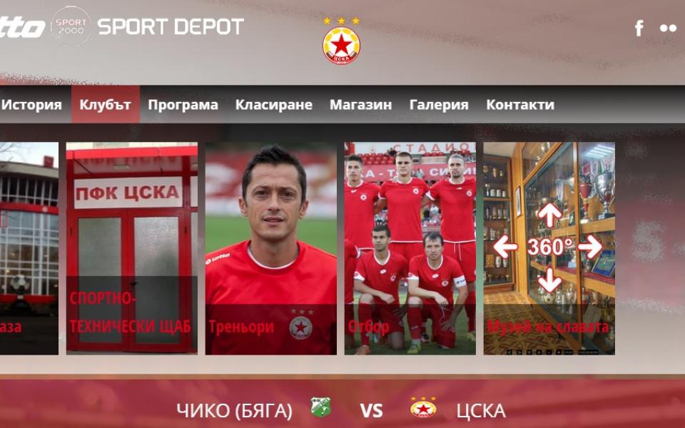 ЦСКА пусна официалния си сайт