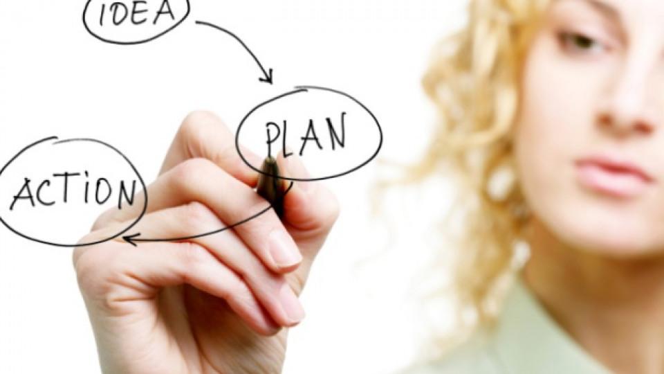 За да постигнете каквото и да било в този живот, ви е необходим добър план