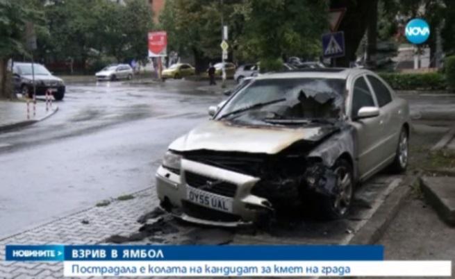 Взривиха колата на кандидат за кмет на Ямбол