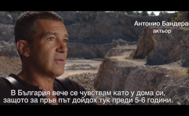 Холивудски звезди рекламират България (видео)