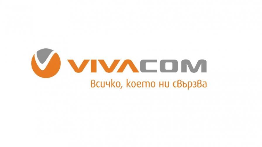 Виваком е първа по приходи за първите девет месеца на 2015 година