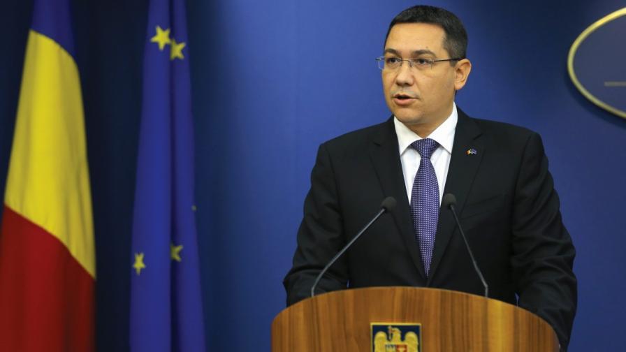 Премиерът на Румъния подаде оставка