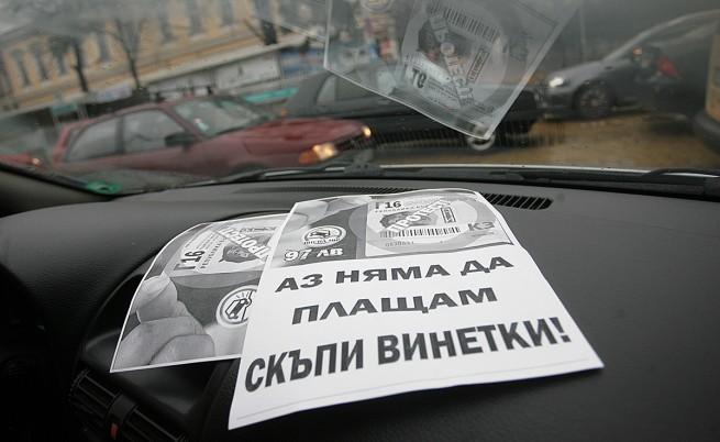 Национален протест срещу цените на винетките в много градове на страната