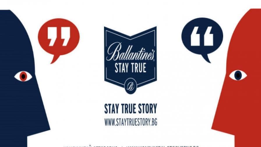 """11 български автори """"на лов"""" за истории в социалния експеримент Stay True Story"""