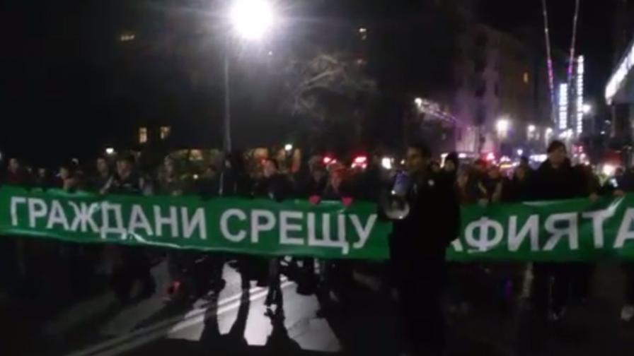 Протест, блокада и символично изгаряне в София