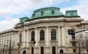 Два български университета в световна класация