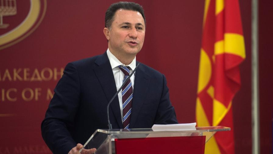 Полицията не намери Груевски в дома му