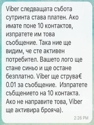 Фалшивото съобщение до потребителите на Вайбър