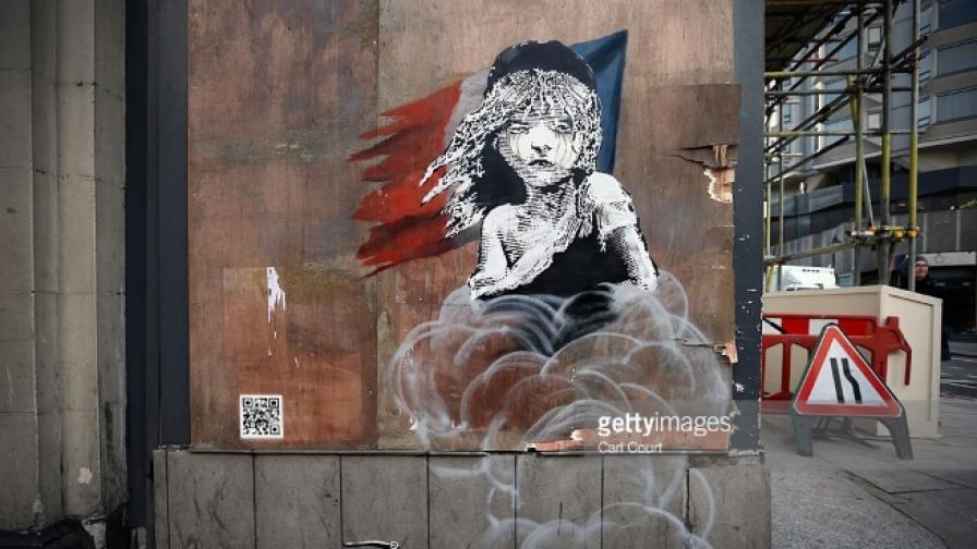 Премахнаха провокативен графит в Лондон
