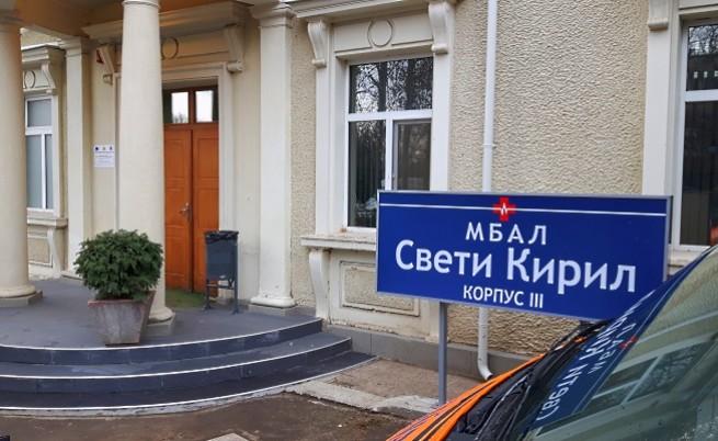 """МБАЛ """"Св, Кирил"""" от Откраднат живот"""