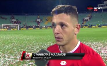 Станислав Маламов: ЦСКА е юмрук, мястото ни е в А група