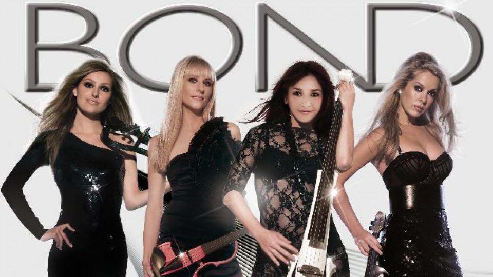 Момичетата от BOND