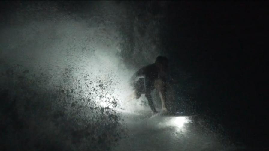 Магическо нощно сърфиране
