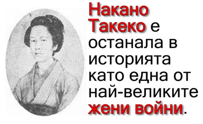 Накано Такеко – легендарната жена самурай (видео)