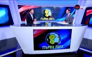 Мониторинг за отборите от Първа лига