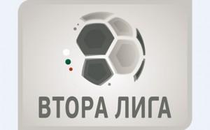 Обявиха програмата за 6-ия кръг във Втора лига