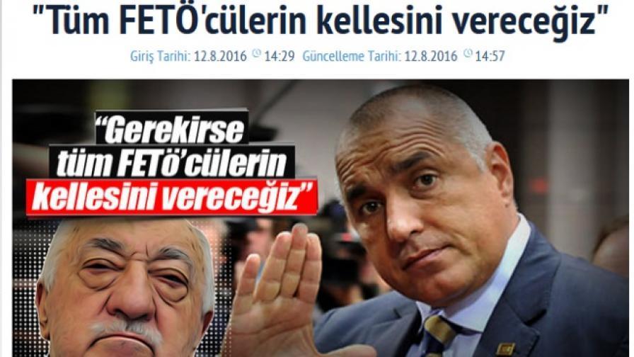 Как разбраха премиера Борисов в Турция