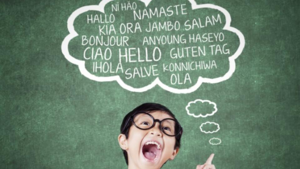 Как да научим чужд език извън училище