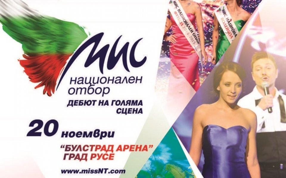 Красотата среща спорта в големия финал на конкурса Мис Национален отбор