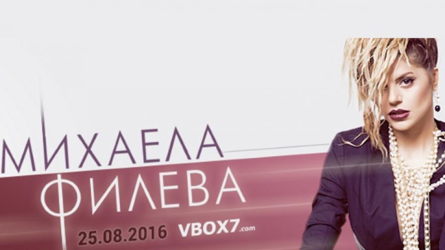 """Vbox7.com  представя """"Ден на Михаела Филева"""""""
