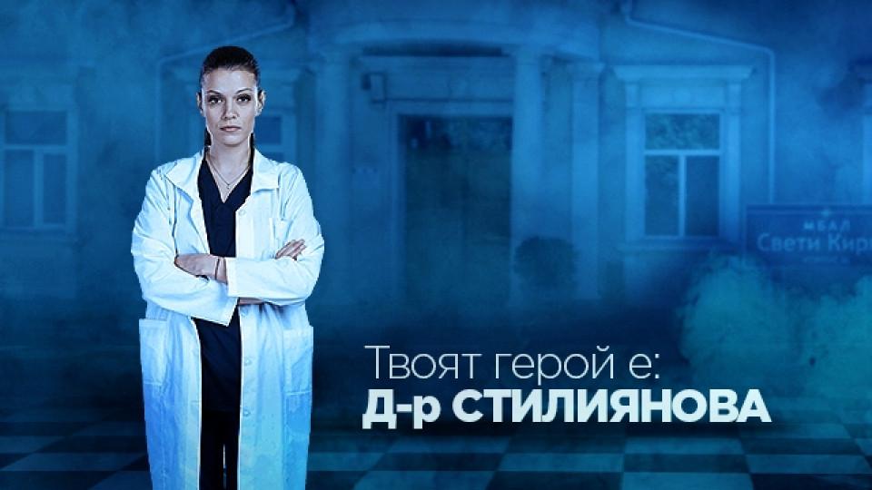 Ти си като Галя Стилянова