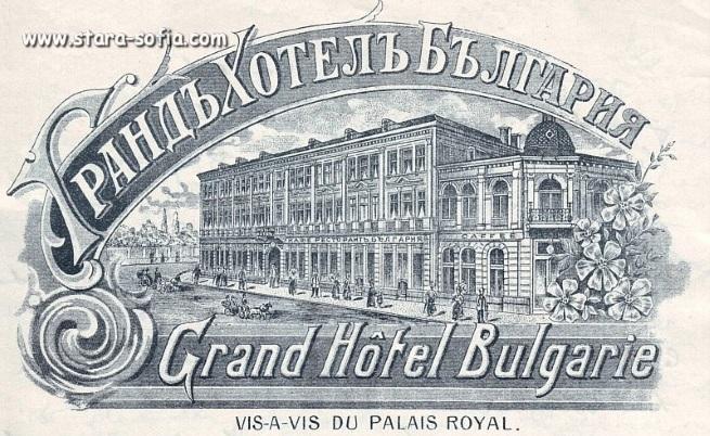 Гранд хотел България
