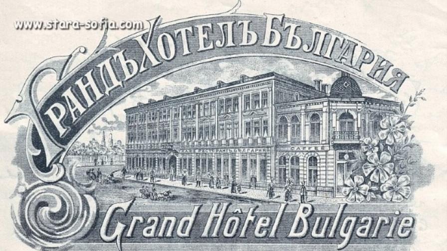 """""""Гранд хотел България"""" с нов собственик"""