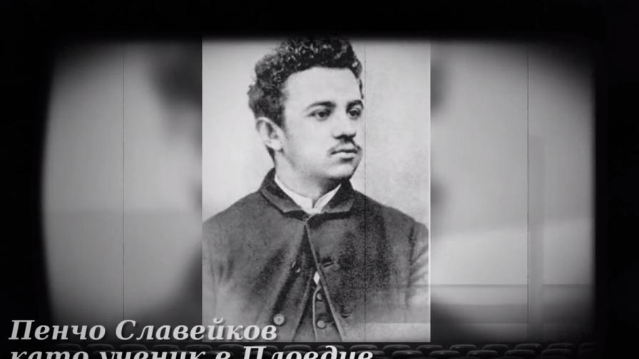 Пенчо Славейков в 7 вечни снимки