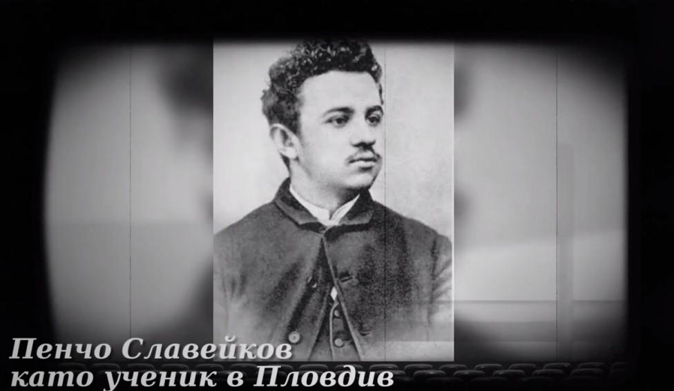 - Голямото изкуство не се нуждае от признания. Неговата сила е необятна. Тя превръща Пенчо Славейков в един световен поет, изцяло преминал националните...