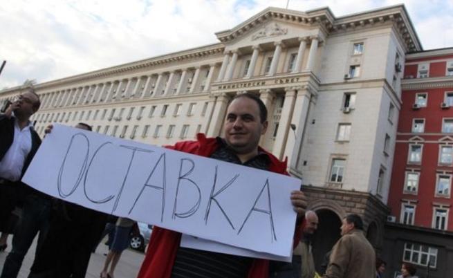 Протести пред Министерски съвет след загубата в ООН