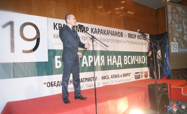 Ангел Джамбазки говори на откриването на предизборната кампания на Красимир Каракачанов и Явор Нотев, на фона на плаката на кандидат-президентската двойка