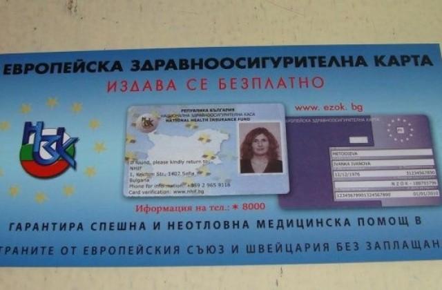 Razkriha Nov Punkt Za Izdavane Na Evropejska Zdravna Karta V