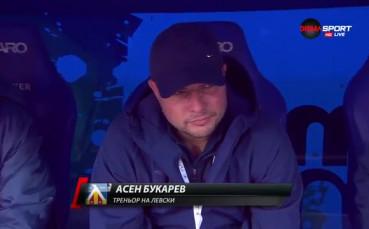 Асен Букарев зае мястото на Люпко на