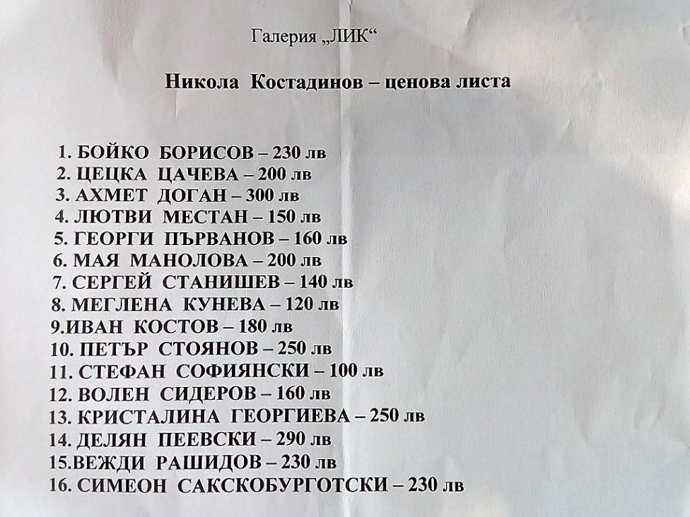 """- Никола Костадинов представя самостоятелна изложба """"Политици на прехода"""" от днес до 29 октомври в галерия """"Лик"""", съобщиха от галерията. Сбирката от..."""