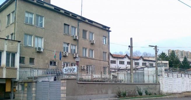 Служителите на затвора в Бобов дол ще протестират днес в