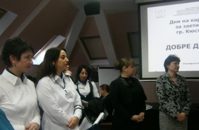 Представиха възможностите за квалификация и преквалификация в деня на кариерата за заети лица - Кюстендил - DarikNews.bg