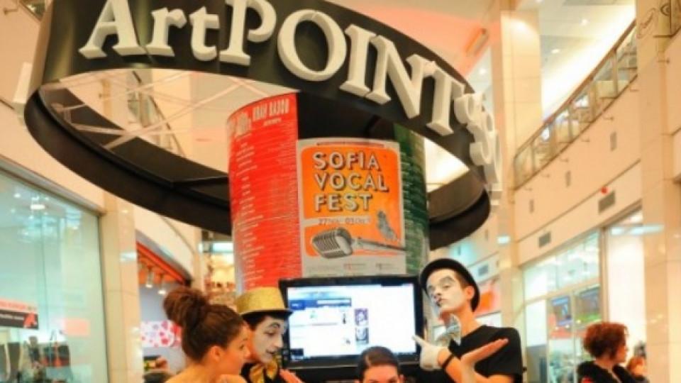 ArtPoint Of Sofia събира в едно билетите за всички културни събития