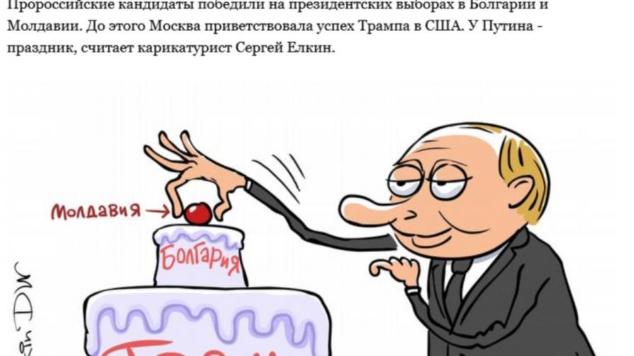 Путин празнува победата на президентите Радев и Тръмп