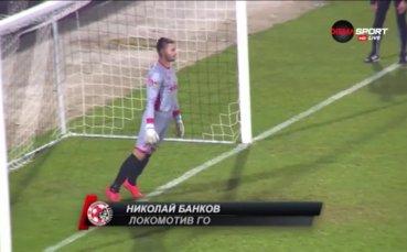 Спасяването на Николай Банков срещу Пирин