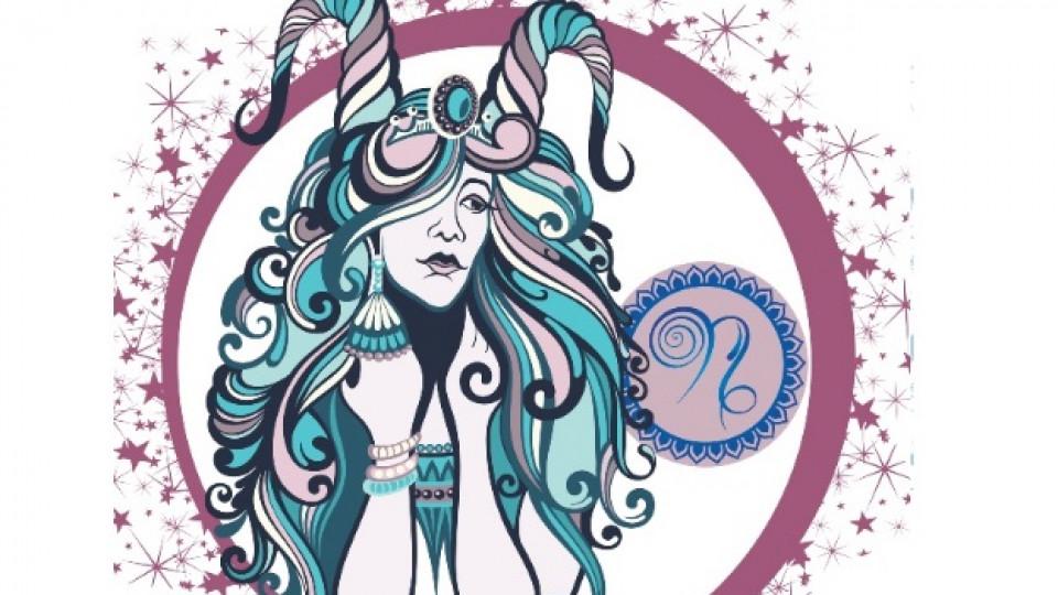 Годишен хороскоп 2017: Козирог