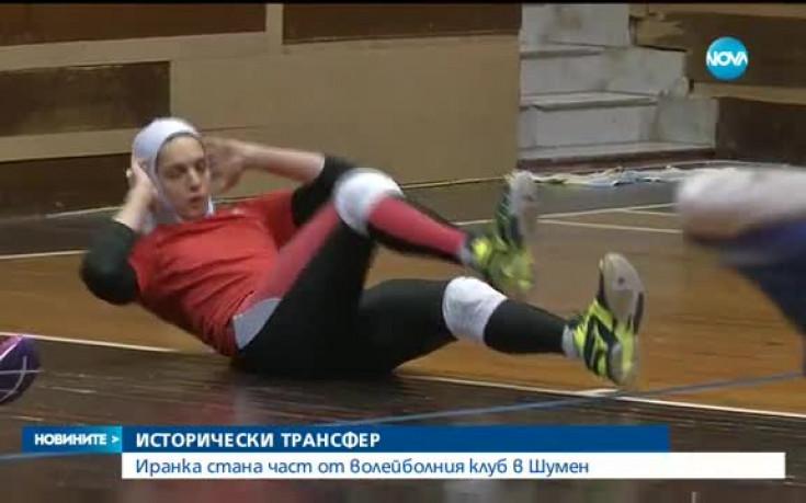 Иранка ще играе волейбол с хиджаб в Шумен