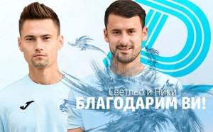 Дунав се раздели с двама футболисти