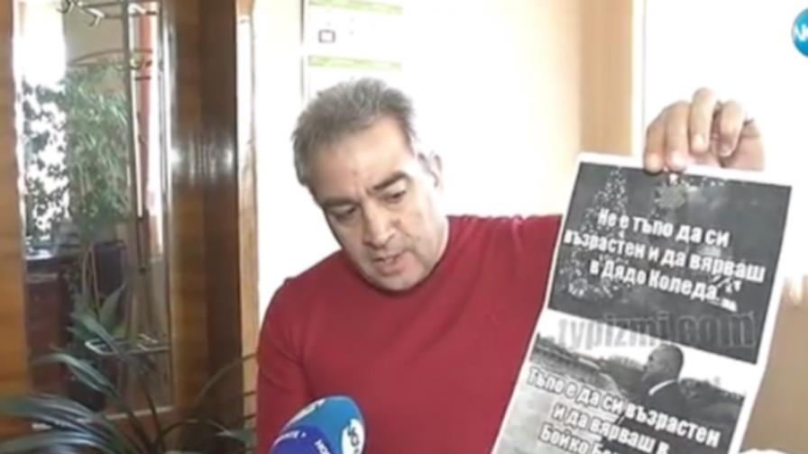 Уволниха чиновник за шега с Бойко Борисов