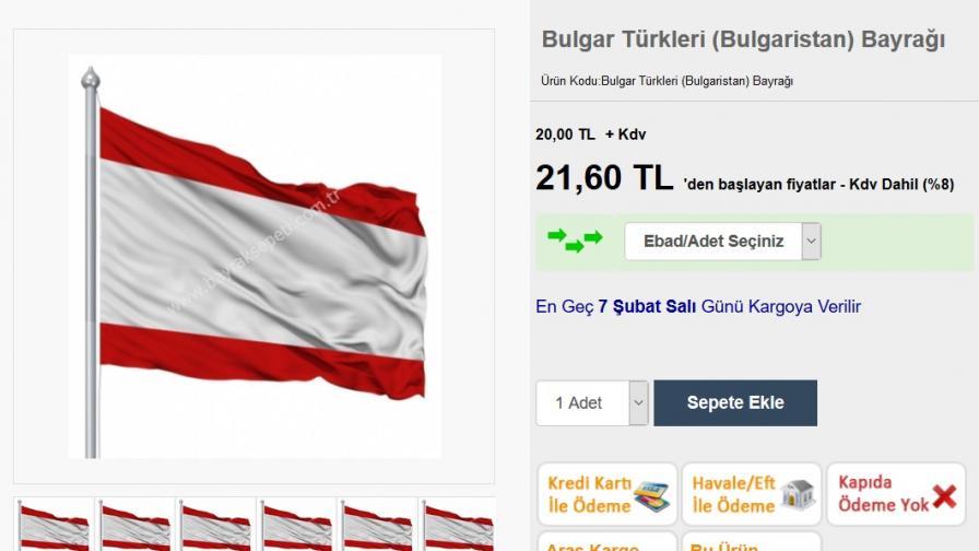 Заплаха ли е знамето на българските турци