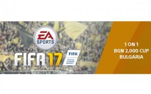 2000 лв. награден фонд за български турнир по FIFA 17