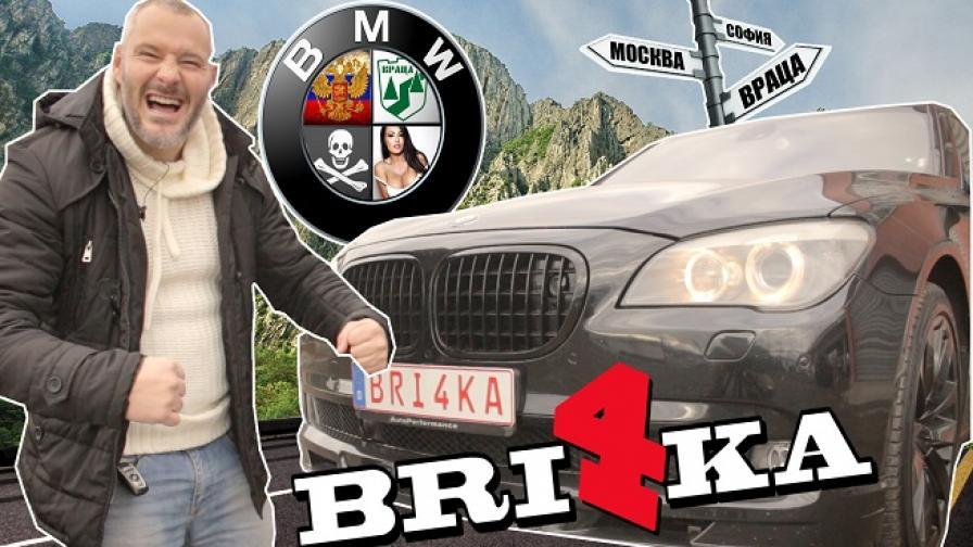 BMW Alpina: хулиганът на пътя