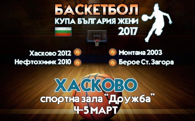 <strong> източник: basketball.bg</strong>