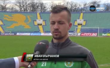 Играчът на мача Иван Вълчанов: Не е важно, че аз вкарах